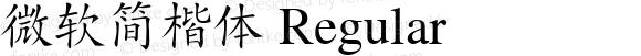 微软简楷体 Regular version 1.0
