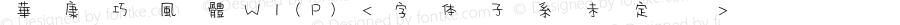 華康巧風體W1(P) <字体子系未定义> Version 2.00 October 23, 2016