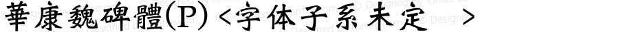 華康魏碑體(P) <字体子系未定义> Version 1.00 October 24, 2016, initial release