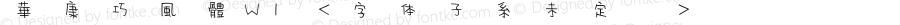 華康巧風體W1 <字体子系未定义> Version 2.00 October 23, 2016
