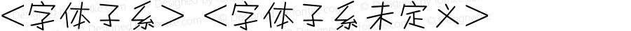 <字体子系> <字体子系未定义> Version 1.00 October 23, 2016, initial release