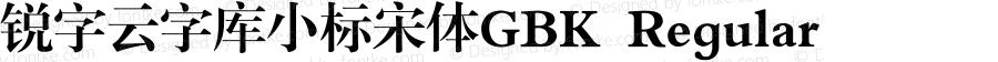 锐字云字库小标宋体GBK Regular Version 1.0.0.0 www.ruiziti.com tel: 02161995388 QQ:2770851733  Wechat:ruiziti