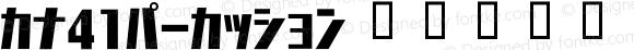 カナ41パーカッション Regular 1.0