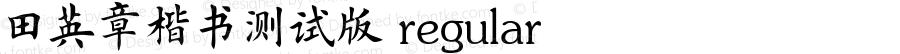 田英章楷书测试版 regular 本字体收单字4268字(含简繁),收集于网上。你如有相关单字(字形风格一致即可,不一定是田英章所写),而本字体没有收录,可发单字图片至2857918904@qq.com,如有问题也可反馈到邮箱或QQ(同前),作者会完善更新字库,谢谢!