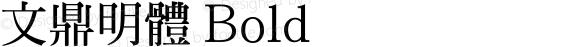 文鼎明體 Bold Version 1.10