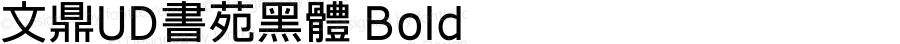 文鼎UD書苑黑體 Bold Version 1.10