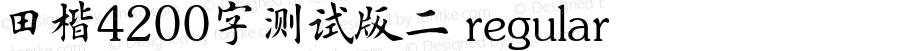 田楷4200字测试版二 regular 本字体收单字4268字(含简繁),收集于网上。你如有相关单字(字形风格一致即可,不一定是田英章所写),而本字体没有收录,可发单字图片至2857918904@qq.com,如有问题也可反馈到邮箱或QQ(同前),作者会完善更新字库,谢谢!