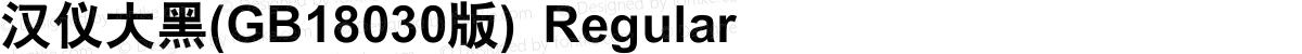 汉仪大黑(GB18030版) Regular