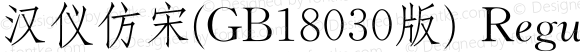 汉仪仿宋(GB18030版)