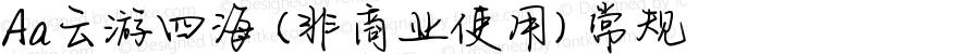 Aa云游四海 (非商业使用) 常规 Version 1.000