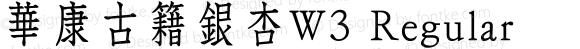 華康古籍銀杏W3 Regular Version 1.00 February 27, 2018, initial release