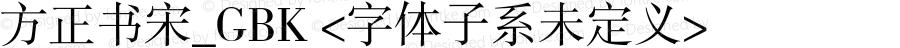 方正书宋_GBK <字体子系未定义> Version 1.00 February 28, 2018, initial release