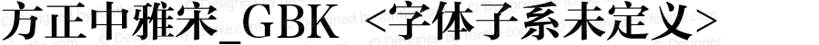 方正中雅宋_GBK <字体子系未定义> Version 0.00 February 28, 2018