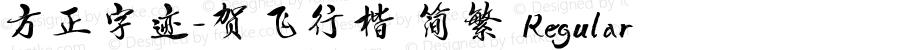 方正字迹-贺飞行楷 简繁 Regular Version 1.00