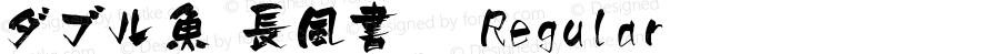 ダブル魚 長風書體 Regular Version 1.5詳細字體の訪問雙魚集(双鱼集)淘宝網ショップ