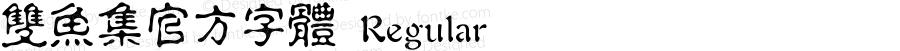 雙魚集官方字體 Regular Version 2.0专业团队字体制作 更多正版字体请访问双鱼集淘宝店铺
