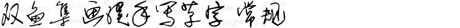 双鱼集 画溪手写草字 常规 Version 1.5 专业团队字体制作 更多正版字体请访问双鱼集淘宝店铺