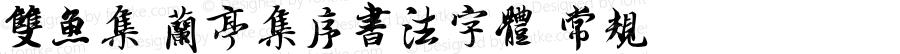 双鱼集 兰亭集序书法字体 常规 Version 1.5 专业团队字体制作 更多正版字体请访问双鱼集淘宝店铺