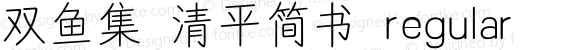 双鱼集 清平简书 regular Version 1.5 GO TO PiscesDreams.taobao.com