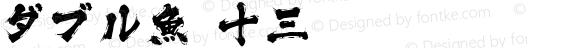 ダブル魚 十三X Regular Version 1.5詳細字體の訪問雙魚集(双鱼集)淘宝網ショップ
