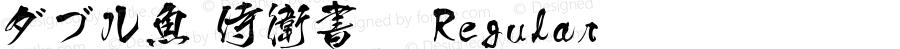 ダブル魚 侍衛書體 Regular Version 1.5詳細字體の訪問雙魚集(双鱼集)淘宝網ショップ