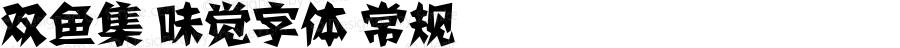 双鱼集 味觉字体 常规 Version 2.0 专业团队字体制作 更多正版字体请访问双鱼集淘宝店铺