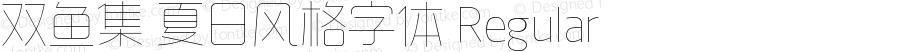 双鱼集 夏日风格字体 Regular Version 2.0 专业团队字体制作 更多正版字体请访问双鱼集淘宝店铺