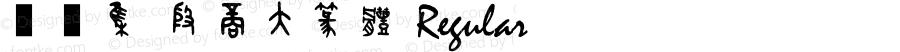 雙魚集 殷商大篆体 Regular Version 1.5 专业团队字体制作 更多正版字体请访问双鱼集淘宝店铺