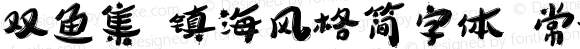 双鱼集 镇海风格简字体 常规 Version 2.0  GO TO PiscesDreams.taobao.com