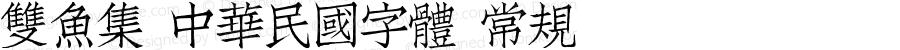 雙魚集 中華民國字體 常规 Version 2.0 专业团队字体制作 更多正版字体请访问双鱼集淘宝店铺