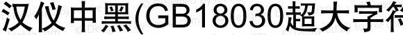 汉仪中黑(GB18030超大字符集版) Regular