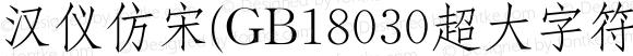汉仪仿宋(GB18030超大字符集版) Regular