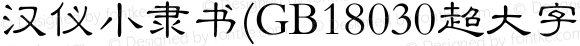 汉仪小隶书(GB18030超大字符集版) Regular