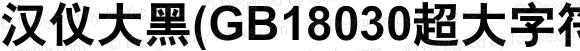 汉仪大黑(GB18030超大字符集版) Regular