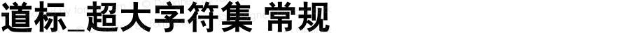 道标_超大字符集 常规 Version 1.00 December 12, 2007, initial release