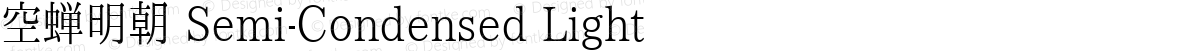 空蝉明朝 Semi-Condensed Light