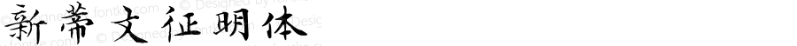 新蒂文征明体  Version 1.00 November 22, 2016, initial release