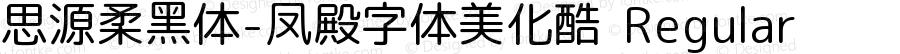 思源柔黑体-凤殿字体美化酷 Regular Version 1.00 April 1, 2016, initial release