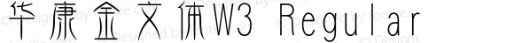 华康金文体W3 Regular Version 1.00