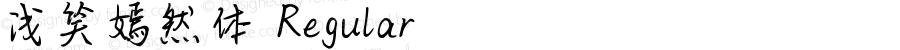 浅笑嫣然体 Regular Version 1.20;May 8, 2018;FontCreator 11.5.0.2427 64-bit