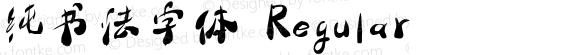 纯书法字体