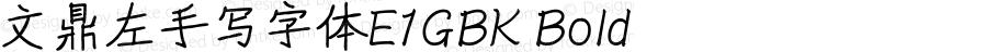 文鼎左手写字体E1GBK Bold Version 1.10