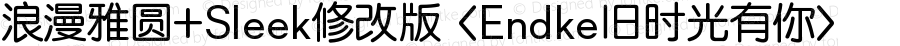 浪漫雅圆+Sleek修改版 <Endke旧时光有你>