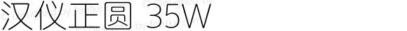 汉仪正圆 35W