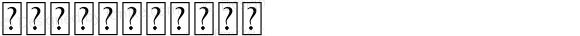 逐浪矢量全真图标 常规 Version1.0 20180531