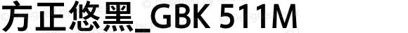 方正悠黑_GBK 511M