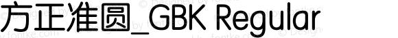 方正准圆_GBK Regular Version 5.31