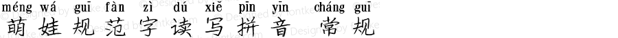 萌娃规范字读写拼音 常规 Version 1.0  www.reeji.com QQ:2770851733 Mail:Reejifont@outlook.com REEJI锐字家族 上海锐线创意设计有限公司