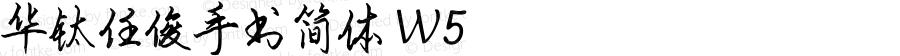 華鈦任俊手書簡體W5