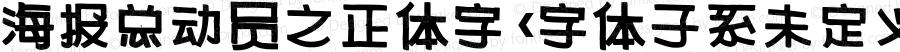 海报总动员之正体字 <字体子系未定义> Version 0.00 April 25, 2018